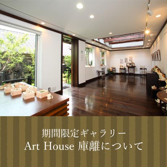 期間限定ギャラリー Art House 庫離について